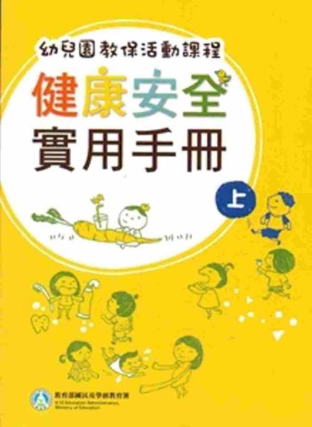 幼兒園教保活動課程:健康安全實用手冊[上下合售]