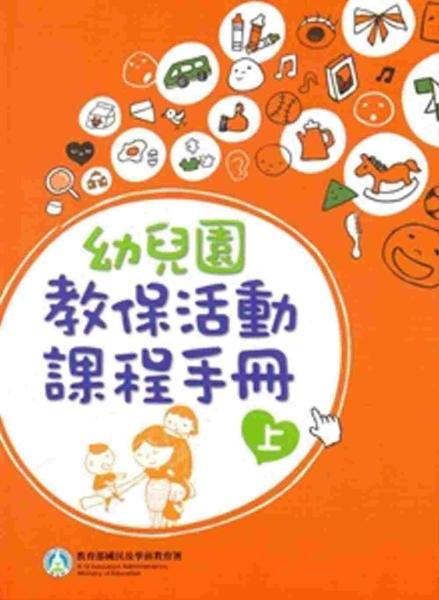幼兒園教保活動課程手冊[上下合售]