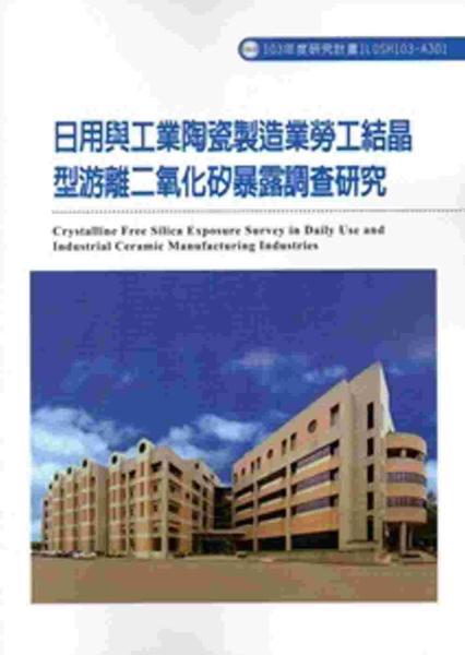 日用與工業陶瓷製造業勞工結晶型游離二氧化矽暴露調查研究103-A301