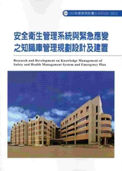 安全衛生管理系統與緊急應變之知識庫管理規劃設計及建置 103-S511