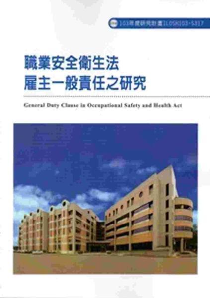 職業安全衛生法雇主一般責任之研究 103-S317