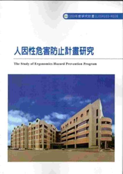 人因性危害防止計畫研究 103-H318