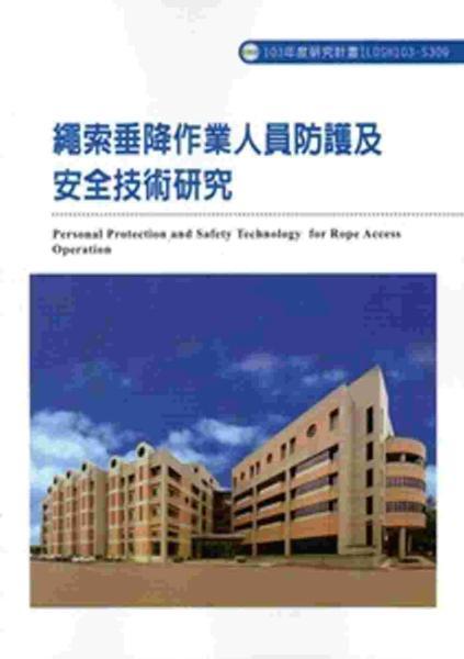繩索垂降作業人員防護及安全技術研究 103-S309