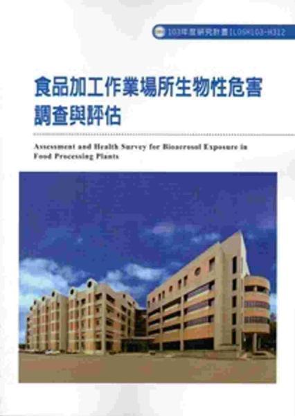 食品加工作業場所生物性危害調查與評估 103-H312