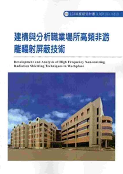 建構與分析職業場所高頻非游離輻射屏蔽技術 103-H310