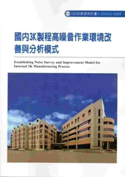 國內3K製程高噪音作業環境改善與分析模式 103-H309