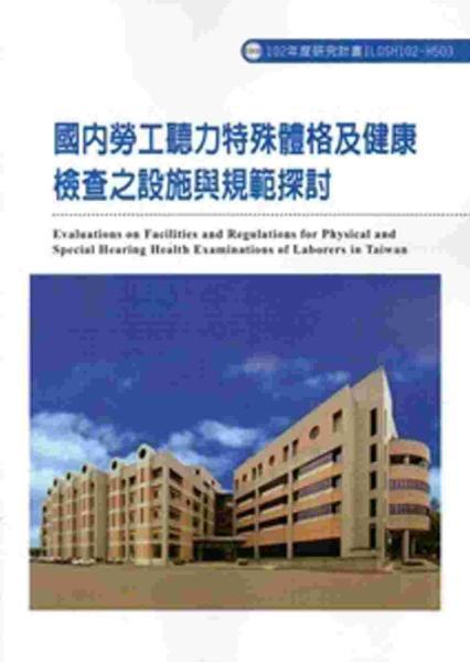 國內勞工聽力特殊體格及健康檢查之設施與規範探討 102-H503