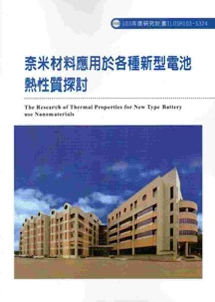 奈米材料應用於各種新型電池熱性質探討 103-S324