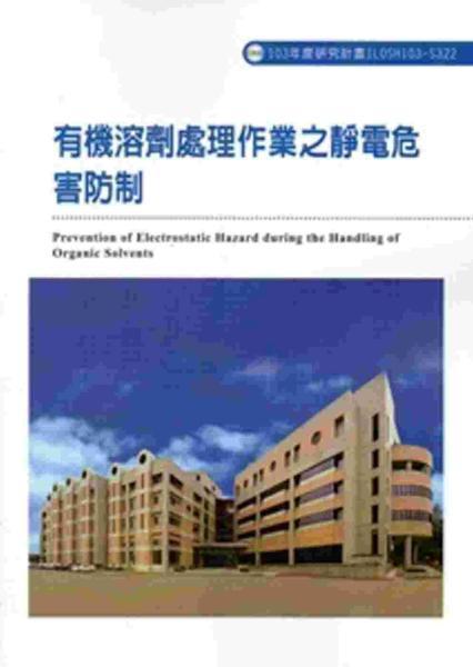 有機溶劑處理作業之靜電危害防制 103-S322