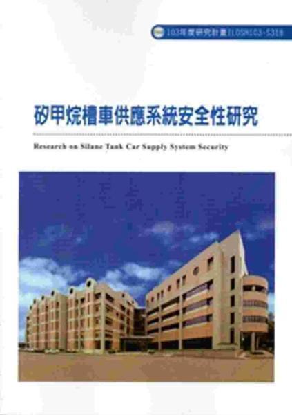 矽甲烷槽車供應系統安全性研究 103-S318
