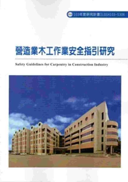 營造業木工作業安全指引研究 103-S306