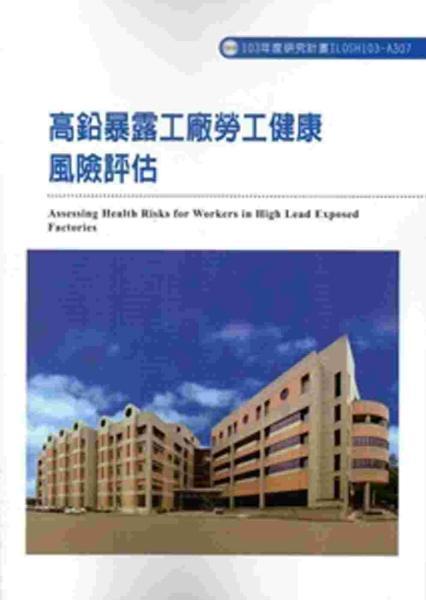 高鉛暴露工廠勞工健康風險評估 103-A307