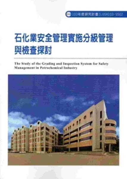 石化業安全管理實施分級管理與檢查探討 103-S502