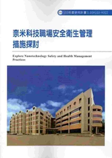 奈米科技職場安全衛生管理措施探討 103-H322