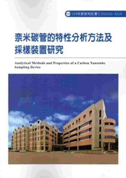 奈米碳管的特性分析方法及採樣裝置研究 103-A319
