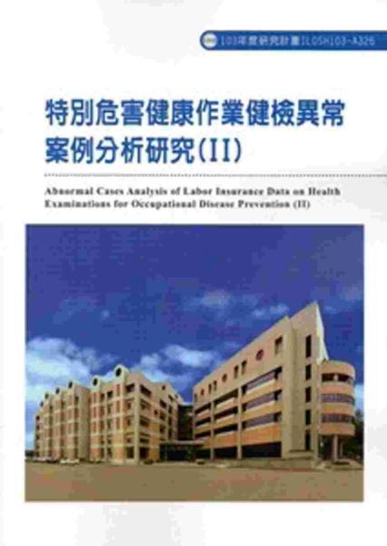 特別危害健康作業健檢異常案例分析研究(II) 103-A326