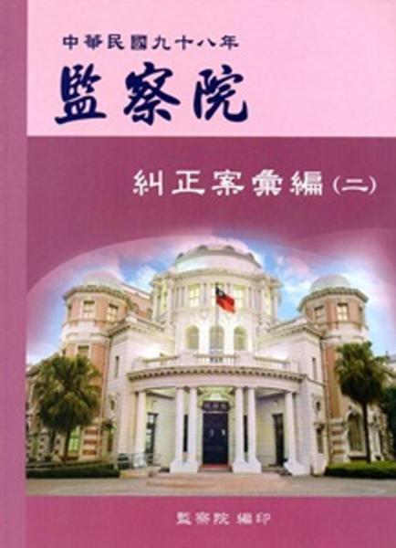 監察院糾正案彙編·中華民國九十八年(二)