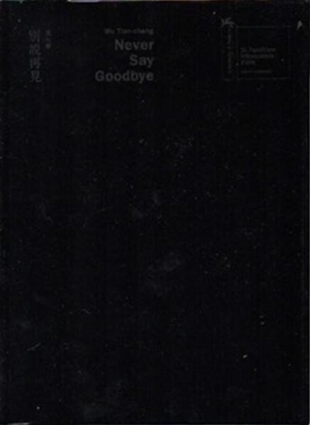 吳天章:別說再見 威尼斯雙年展·第56屆[軟精裝]