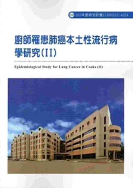 廚師罹患肺癌本土性流行病學研究(II) 103-A324