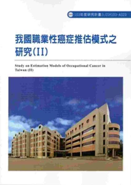 我國職業性癌症推估模式之研究(II) 103-A323