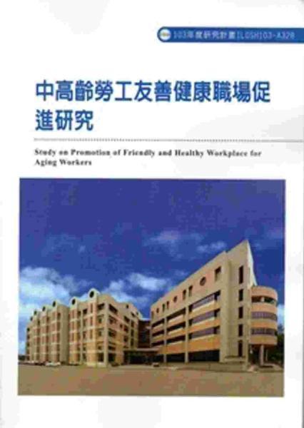 中高齡勞工友善健康職場促進研究 103-A328
