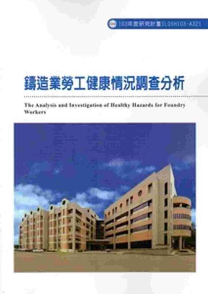 鑄造業勞工健康情況調查分析 103-A321
