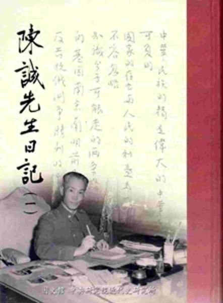 陳誠先生日記(一)(二)(三)