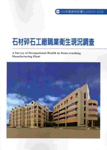 石材碎石工廠職業衛生現況調查 103-A316