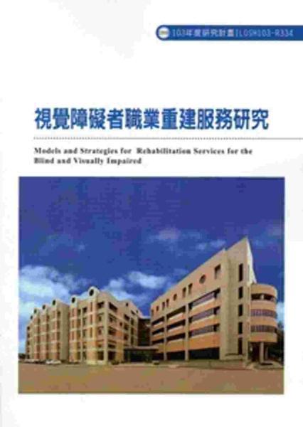 視覺障礙者職業重建服務研究 103-R334