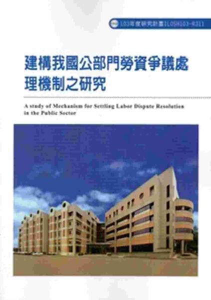 建構我國公部門勞資爭議處理機制之研究 103-R311