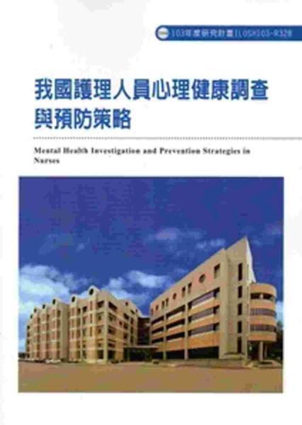 我國護理人員心理健康調查與預防策略 103-R328