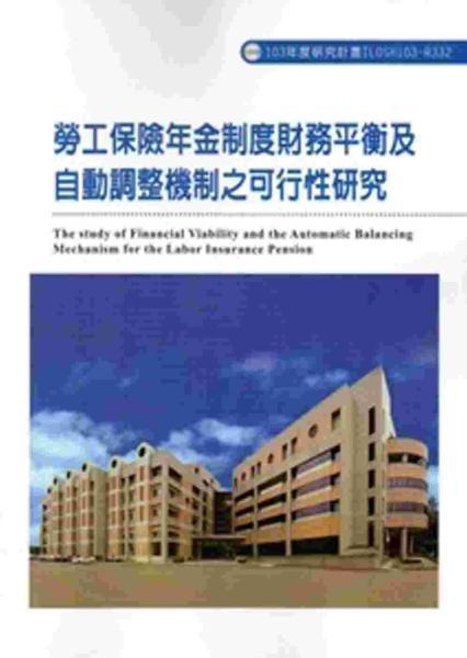 勞工保險年金制度財務平衡及自動調整機制之可行性研究 103-R332