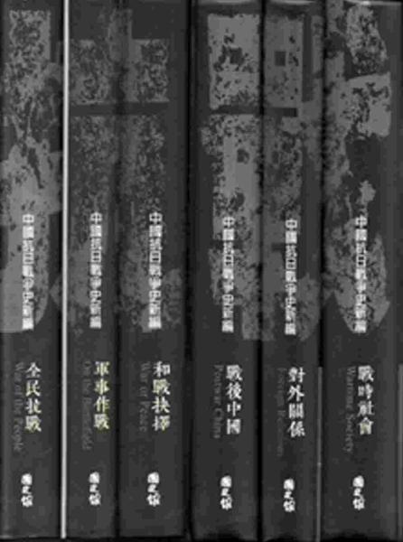 中國抗日戰爭史新編(6本一套)