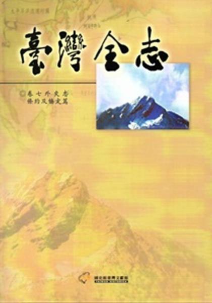 臺灣全志卷七外交志條約及協定篇
