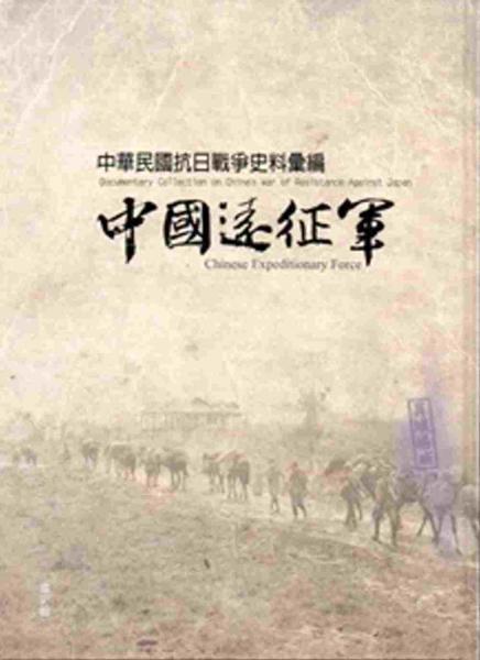 中華民國抗日戰爭史料彙編:中國遠征軍