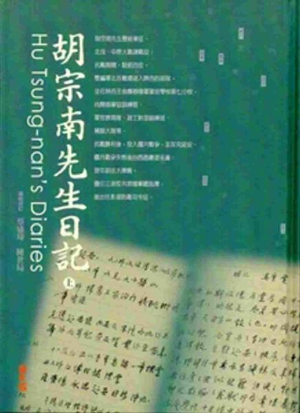 胡宗南先生日記(上下冊)