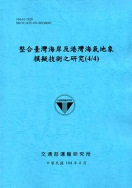 整合臺灣海岸及港灣海氣地象模擬技術之研究(4/4) 104藍