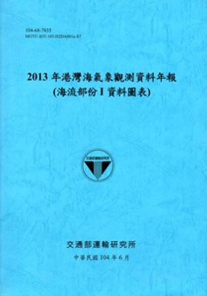 港灣海氣象觀測資料年報(海流部份 I 資料圖表)·2013年[104藍]