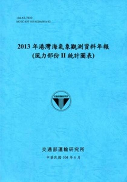 港灣海氣象觀測資料年報(風力部份II統計圖表)·2013年[104藍]