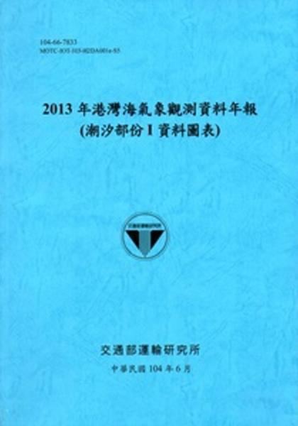 港灣海氣象觀測資料年報(潮汐部份I資料圖表)·2013年[104藍]