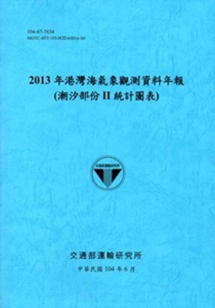 港灣海氣象觀測資料年報(潮汐部份 II 統計圖表)·2013年[104藍]