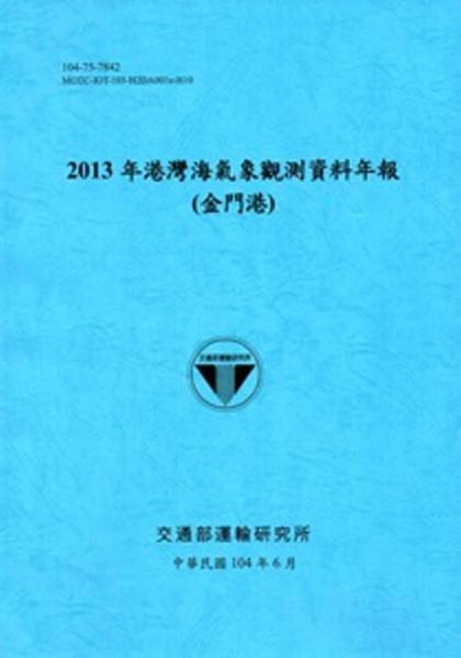 港灣海氣象觀測資料年報(金門港)·2013年[104藍]
