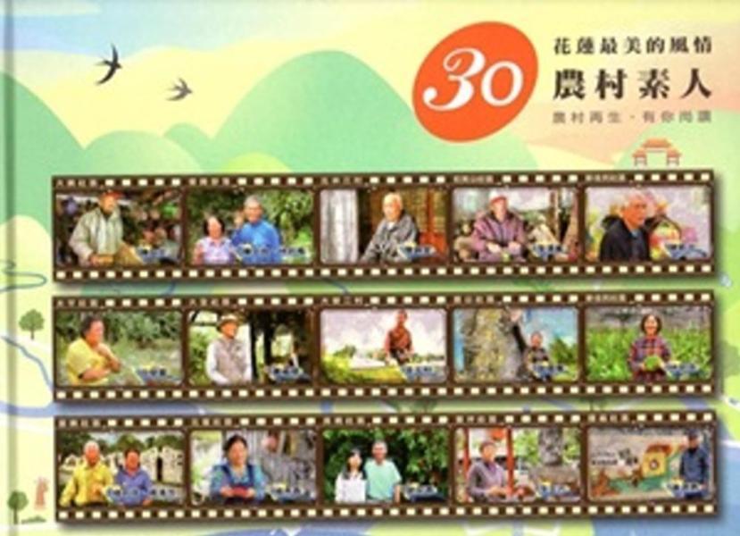 花蓮最美的風情:30農村素人 [精裝.附光碟]