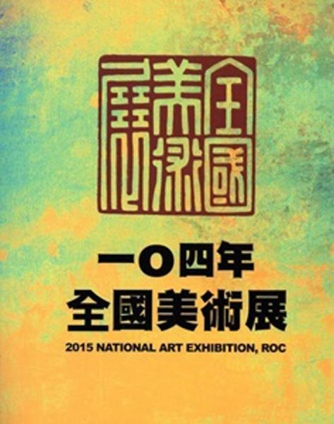 全國美術展·一〇四年