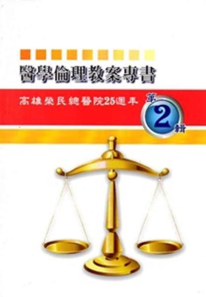 醫學倫理教案專書第二輯 : 高雄榮民總醫院25週年院慶專刊