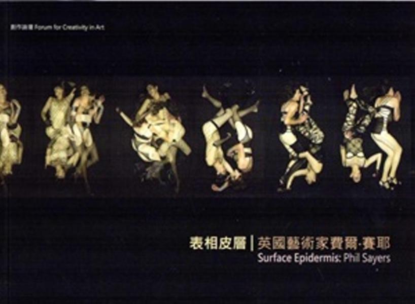 表相皮層:英國藝術家費爾·賽耶