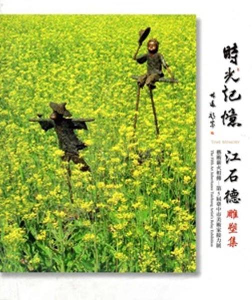 時光記憶:江石德雕塑集
