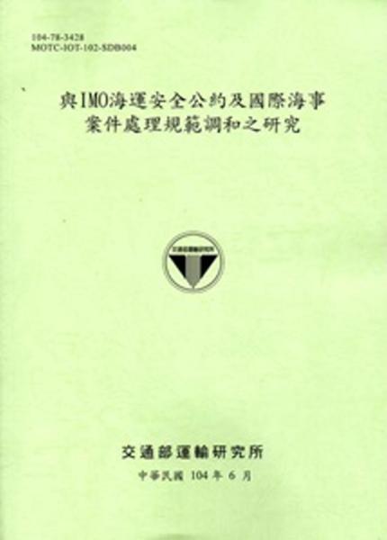 與IMO海運安全公約及國際海事案件處理規範調和之研究 [104綠]
