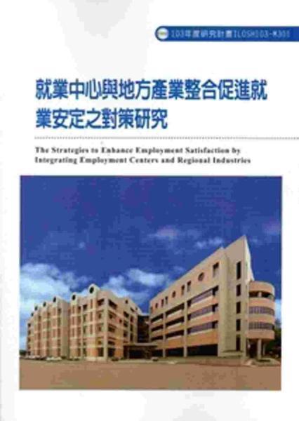 就業中心與地方產業整合促進就業安定之對策研究 103-M301