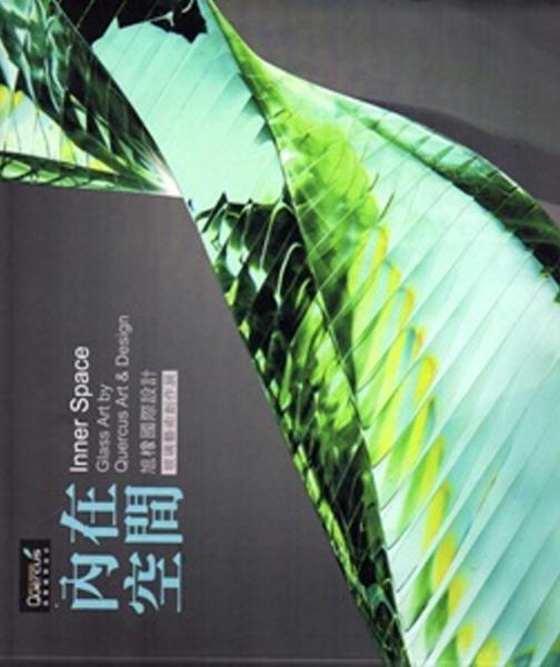 內在空間:旭橡國際設計玻璃藝術創作展